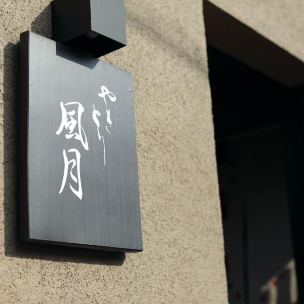 やきとり 風月 名古屋本店